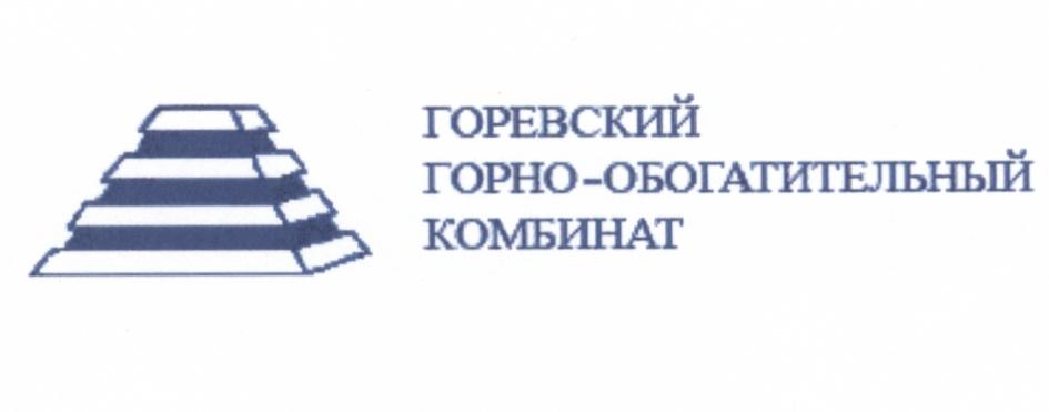 Горевский горно-обогатительный комбинат